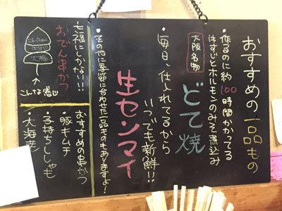 新世界 串カツホルモン-七福-通天閣店 おすすめ