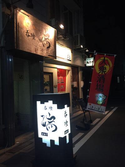 姫路 大衆酒場 はるばる