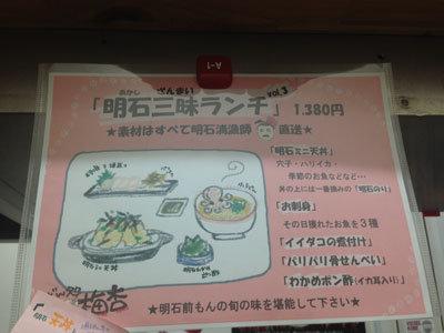 明石 魚の棚 うどん処 梅杏 ランチ
