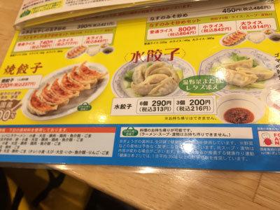大阪 野田 ぎょうざの満州 餃子