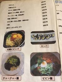 加古川 韓国料理 明洞 ご飯メニュー