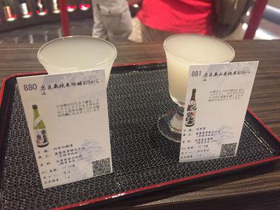 姫路 試 奥藤酒造