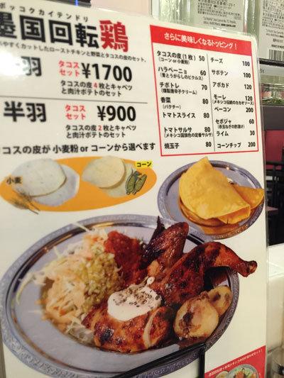梅田 墨国回転鶏料理 ルクア イーレ店