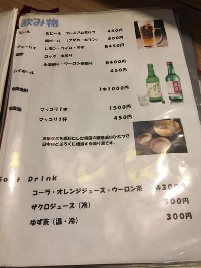 加古川 韓国料理 明洞 ドリンク