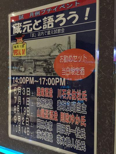 姫路 日本酒 Bar 試 イベント