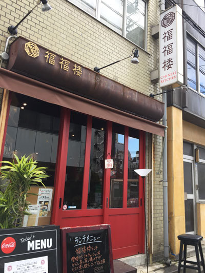 姫路 中華料理 福福楼