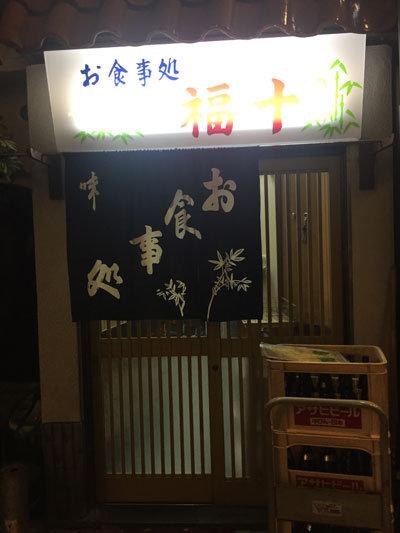 姫路 お食事処 福十