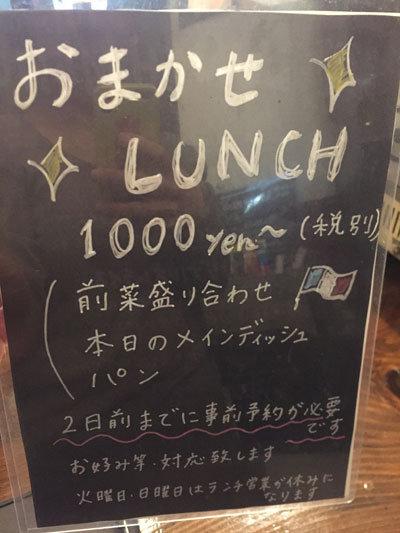 姫路 ワインバル kagen ランチ