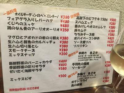 神戸 三ノ宮 立呑み スタンド Gonta2 メニュー