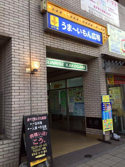 加古川 うま~いもん広場