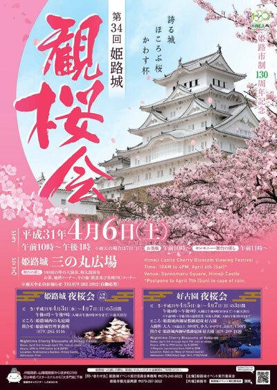 2021 姫路 観桜会
