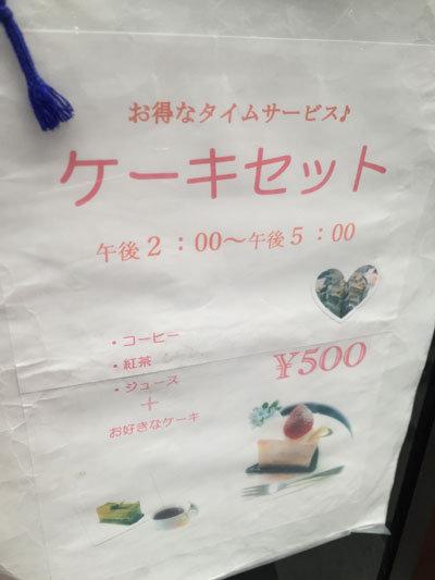 姫路 喫茶店 杵屋 お得なケーキセット