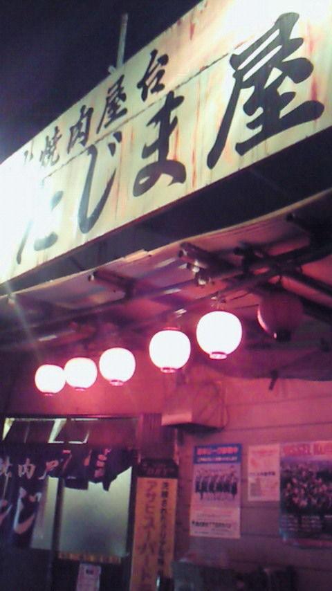 神戸 たじま屋