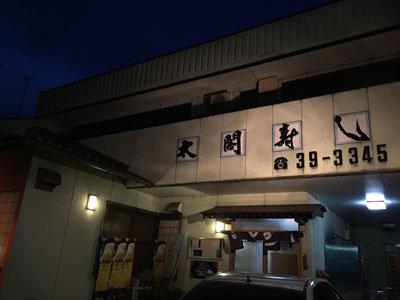 姫路 広畑 太閤寿し