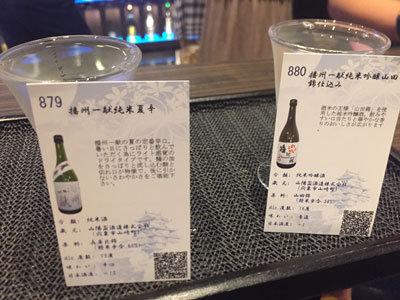 姫路 日本酒 試 イベント 播州一献セット