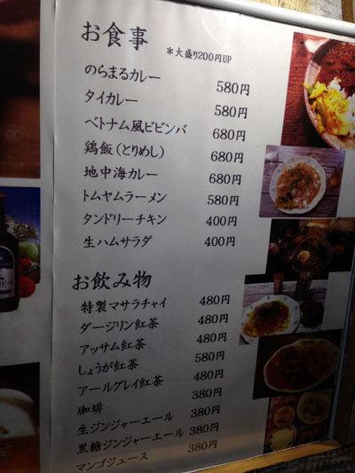 神戸 西元町 のらまる食堂 メニュー