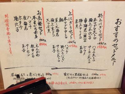 姫路 立喰い 寿司 魚路 セットメニュー