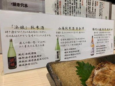 姫路 寿司 松葉寿し 日本酒呑み比べ