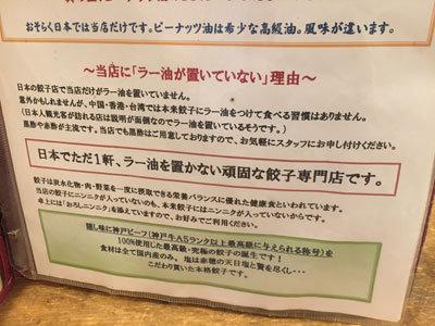 日本一ラー油を置かない頑固な餃子屋