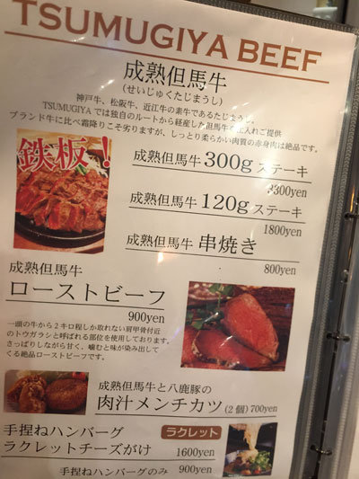姫路 肉 チーズバル TSUMUGIYA 但馬牛