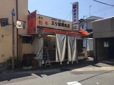 神戸 塩屋 精肉屋 三ツ輪