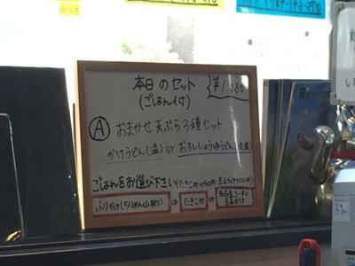 京都 讃岐うどん 大河 日替わり