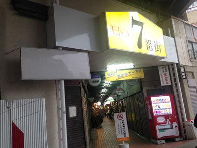 神戸 7番街