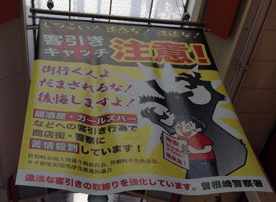 大阪 垂れ幕