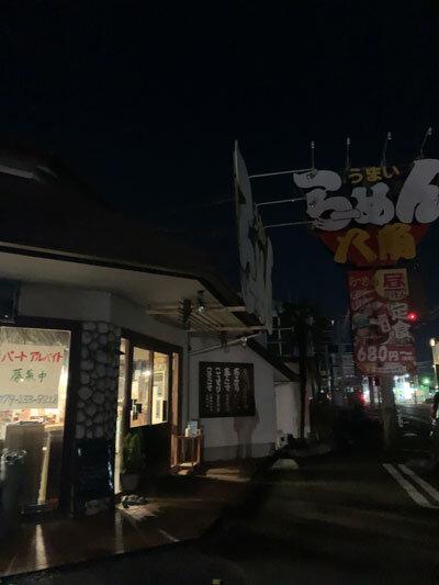 姫路 ラーメン八角
