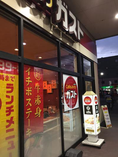 神戸市 長田 ガスト