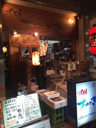 神戸 新長田 魚屋の居酒屋 あみさき