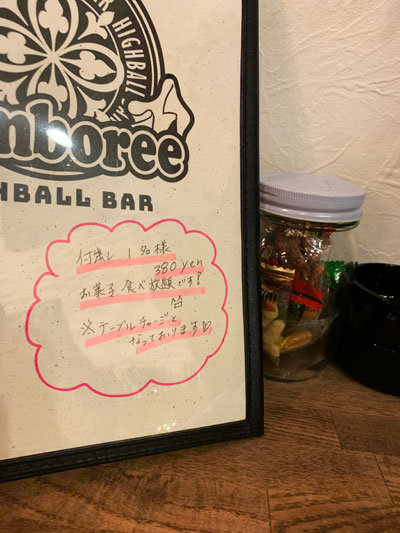 姫路 ウイスキー Bar Jamboree 付出し