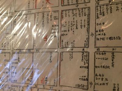昭和23年 姫路 地図