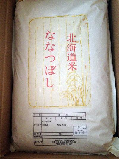 北海道米 ななつぼし