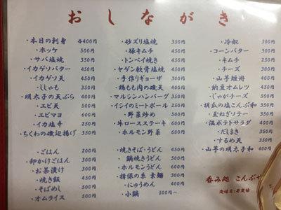 姫路 飾磨 立吞み こんぶや メニュー