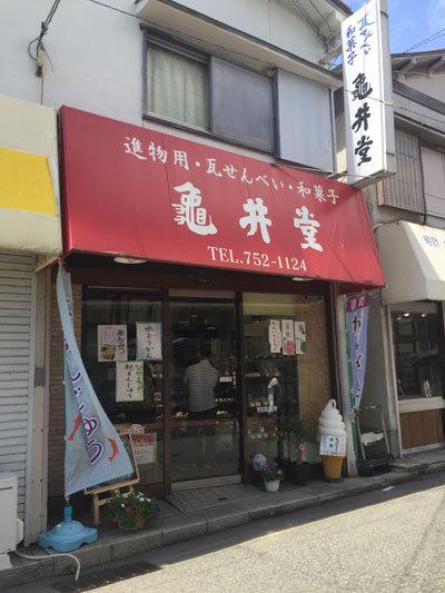滝の茶屋 駅前商店街 お菓子屋さん