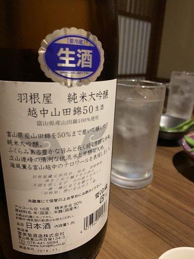 日本酒 羽根屋 大吟醸