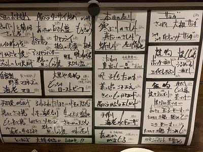 姫路 食楽酒場 大黒や メニュー