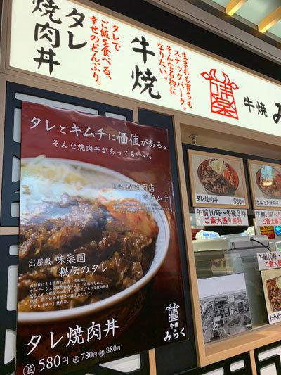 大阪 阪神百貨店 スナックパーク 焼肉 みらく