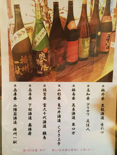 姫路 野里 うどん 麦 日本酒メニュー