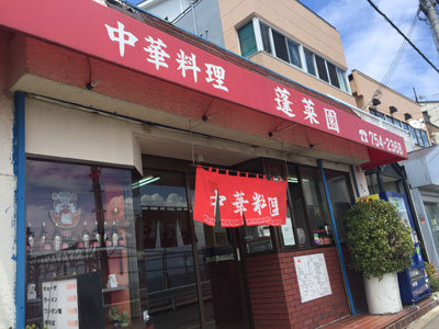 滝の茶屋 中華料理 蓬莱園