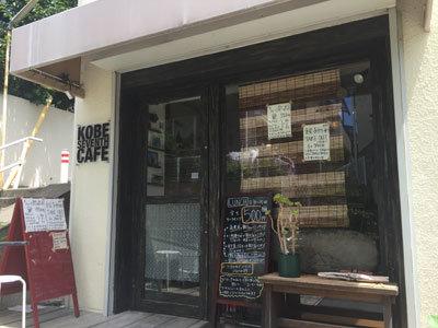 滝の茶屋 KOBE SEVENTH CAFE