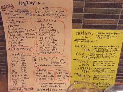 姫路 のれん街 おでんと串かつ姫路の店 メニュー