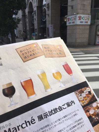 キリンビール TAP MARCHE 展示試飲会