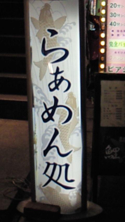 神戸 ラーメン 鯉茶屋