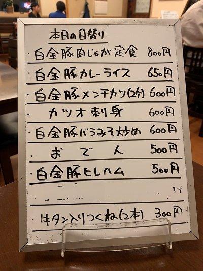 花巻 居酒屋 まっさん メニュー