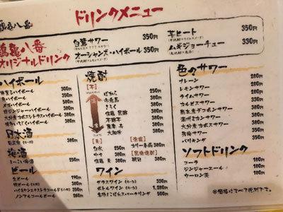 姫路 立呑み 鶴亀八番 ドリンクメニュー