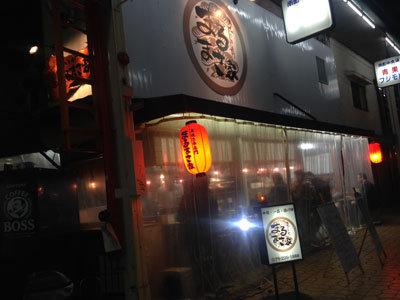 姫路 山陽電車 高架下 まるまさ家