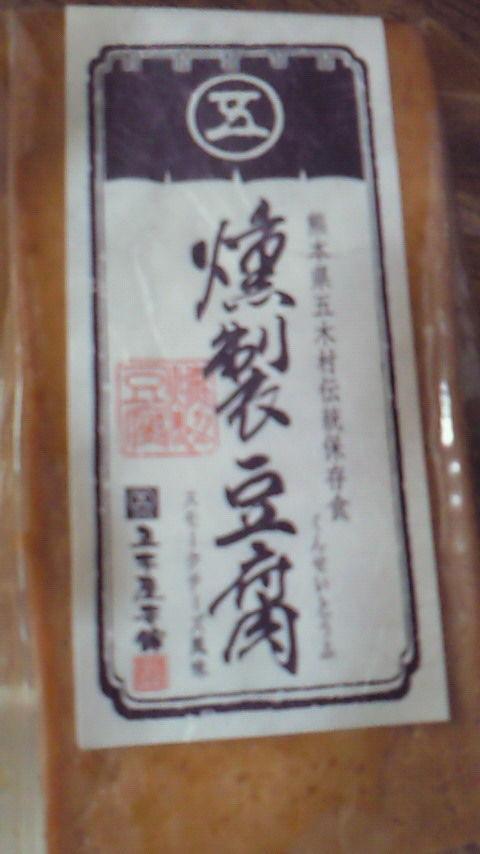 熊本 五木屋本舗 豆腐