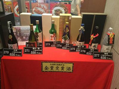 姫路 日本酒 試 金賞受賞酒